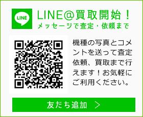 LINE@買取開始